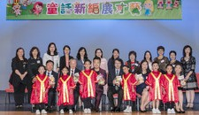 Joint Graduation Ceremony (Affiliated Kindergartens/Child Care Centres)(2018-2019)