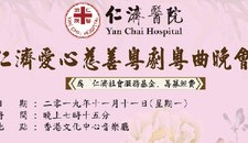 Yan Chai Hospital Chinese Opera Night 2019