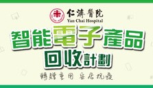 Yan Chai Smart Communication Device Recycling Programme