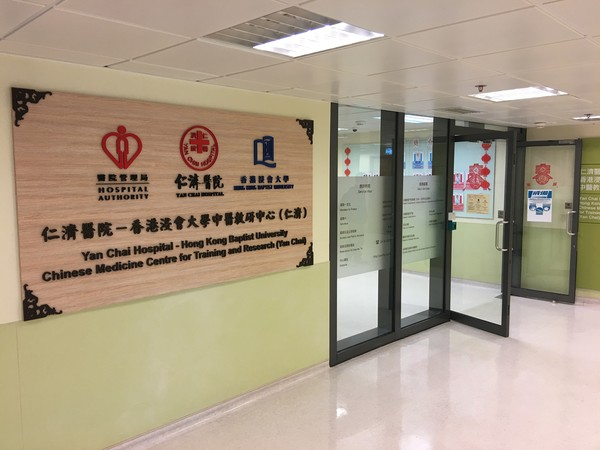 Yan Chai Hospital – Hong Kong Baptist University Chinese Medicine Centre for Training and Research (Yan Chai) outside1