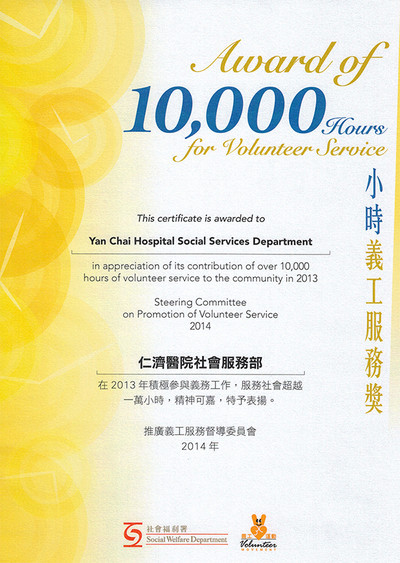 2013 Award of 10,000 Hours for Volunteer Service
