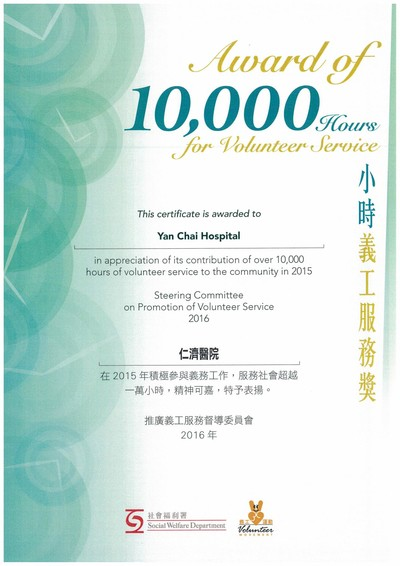 2015 Award of 10,000 Hours for Volunteer Service