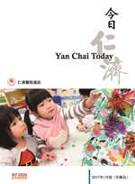 Yan Chai Today Newsletter (Jan 2017)