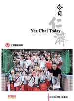Yan Chai Today Newsletter (Aug 2016)
