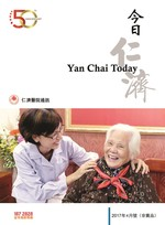 Yan Chai Today Newsletter (April 2017)