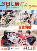 Yan Chai Today Newsletter (Jan 2018)